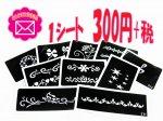 ボディジュエリーシール No3(10種類 バラ売り)<br>・・・1シートにつき300円(税抜)