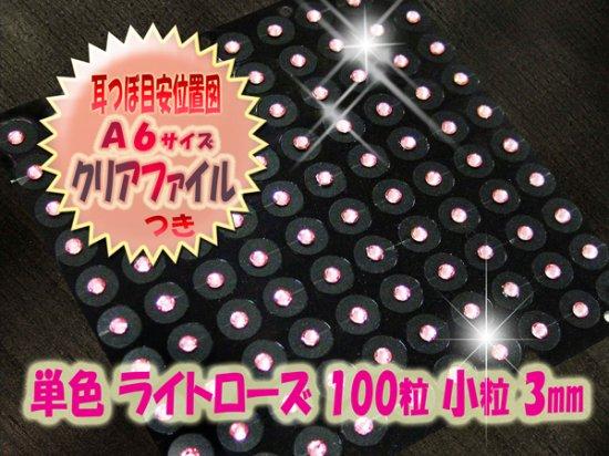 耳つぼジュエリー「luxury★stones」100粒タイプ(ライトローズ 単色)小粒 3mm