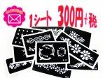 ボディジュエリーシール No4(10種類 バラ売り)<br>・・・1シートにつき300円(税抜)