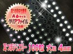 耳つぼジュエリー「luxury★stones」大サイズ 100粒タイプ(モノトーンカラーミックス) 大粒 4mm