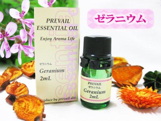 アロマオイルミニ ゼラニウム(1ビン2mL) アロマエッセンシャルオイル(精油)