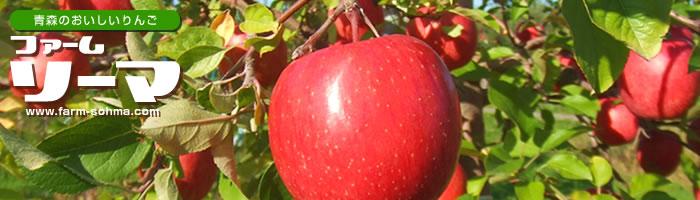 産直青森りんごとトマトの店 ファームソーマ