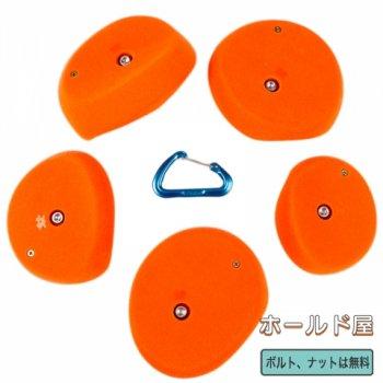 【Boltタイプ】5 XXL スクープ  ( Hidden Jugs)  / 5 XXL Scoops ( Hidden Jugs ) ビッグサイズのクライミングホールド
