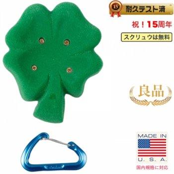 【Screwタイプ】XL 四つ葉のクローバ ( Screw On ) / XL 4 Leaf Clover ( Screw On ) - クライミングホールド