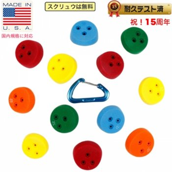 【Screwタイプ】12 スクープ ミニ ジャグ (Screw On)   /   12 Scoop mini jugs (Screw On)   クライミングホールド