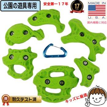 【2つ穴 Boltタイプ】クライミングホールド  ライムストーン  ( 6 pack )/回転防止2つ穴タイプ