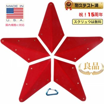 【Screwタイプ】XXXL 5ピース スター   /  XXXL 5 Piece Star  クライミングホールド