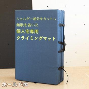 個人宅専用  クライミングマット(ネイビー) / Bed  (90×120 x  厚さ12cm)