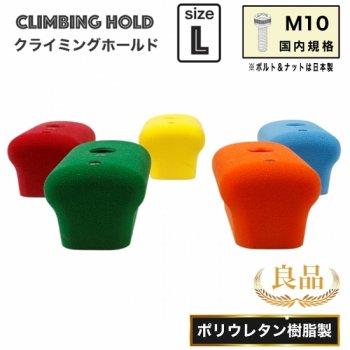 【Boltタイプ】5 パック  スーパーピンチ  Set #1      / 回転防止付き クライミングホールド