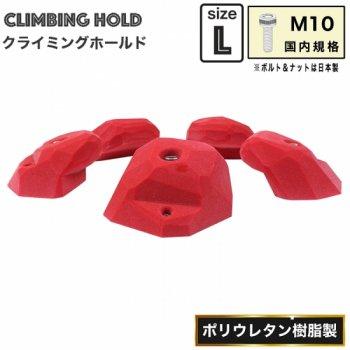 【Bolタイプ】5 large スティープウォール  ファセット ジャグ    /   裸足でも遊びやすいクライミングホールド