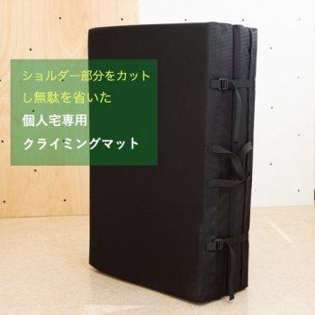 個人宅専用  クライミングマット(BLACK) / Bed  (90×120 x  厚さ12cm)