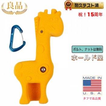 【Boltタイプ】キリン クライミングホールド  /  XL Giraffe , ジラフ