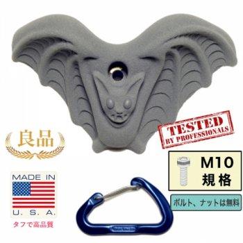 【Boltタイプ】コウモリ クライミングホールド  /  Bat 、バット、蝙蝠、こうもり