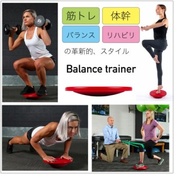 両足用 バランストレイナー(ビギナーモデル)/  体幹、バランス感覚強化、筋トレ