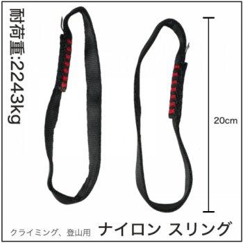 ブラック ナイロン スリング(2個セット) -   Black Nylon Slings (Set of 2)   登山、クライミング用アイテム