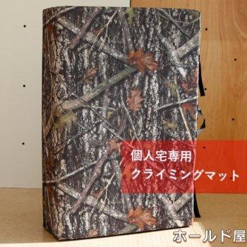 個人宅専用  クライミングマット(Tree camo) / Bed  (90×120 x  厚さ12cm)