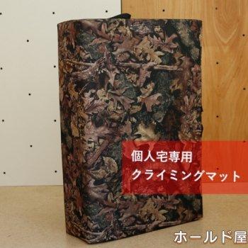 個人宅専用  クライミングマット( Leaf ) / Bed  (90×120 x  厚さ12cm)
