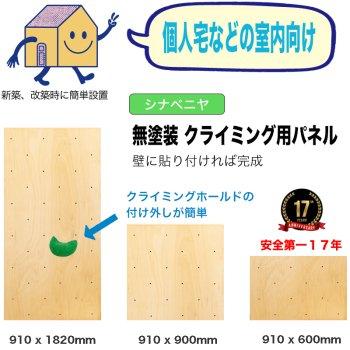 【個人宅向け : シナベニヤ】無塗装  クライミングウォール用パネル   (表面サラッと)