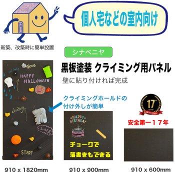 【個人宅向け : シナベニヤ】黒板塗装  クライミングウォール用パネル   (表面サラッと)