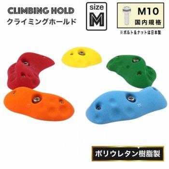 【Boltタイプ】5 ミィディアム ゴルフ エッジ (Vertical)  / 5 Medium Golfus Edges (Vertical)   回転防止付きクライミングホールド