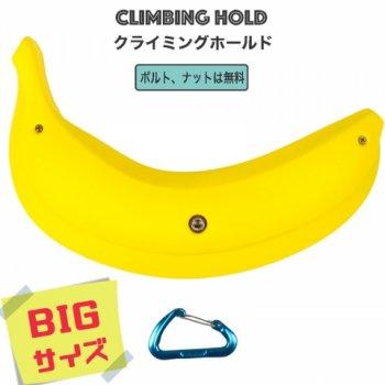 <img class='new_mark_img1' src='https://img.shop-pro.jp/img/new/icons24.gif' style='border:none;display:inline;margin:0px;padding:0px;width:auto;' />【Boltタイプ】XXL バナナ ジャグ /  XXL Banana Jug  クライミングホールド