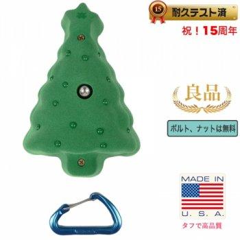 【Boltタイプ】XL クリスマスツリー ホールド 2 /  XL Christmas Tree 2   プレゼントにぴったりクライミングホールド