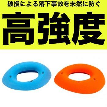 【Screwタイプ】2 pack XXL screw-on フエコ ルーフジャグ set#1  /  クライミングホールド