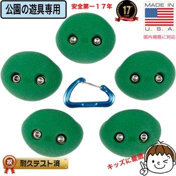【2つ穴 Boltタイプ】2つ穴  クライミングホールド  シンプル  ( 5 pack )/回転防止タイプ