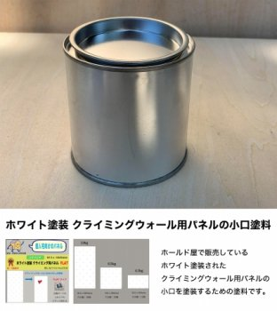 【小口塗料】ホワイト塗装済み クライミングウォール用パネル向け