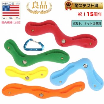 【Boltタイプ】 5 ゴルフ クリンプ レール #2  /  5 Golfus Crimp Rails Set #2   クライミングホールド