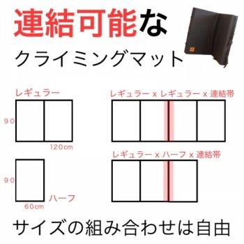 【連結できるマット】  クライミングマット(BLACK) / Bed 2.0  (90×120 x  厚さ12cm)