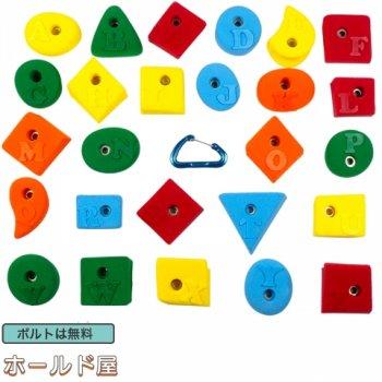 【Bolタイプ】アルファベット 26・セット  -  Alphabet Set (26 Holds with raised letters)  クライミングホールド