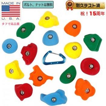 【Boltタイプ】15 クラシック  /  15 Classic   -   オーソドックスなクライミングホールド