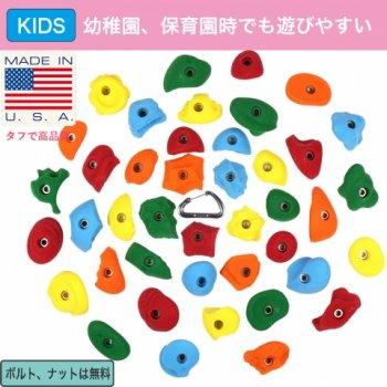 【キッズ、初級者向け】40 パック バリエティー  /   40 Pack Variety  クライミングホールド