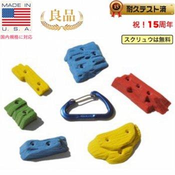 【Screwタイプ】6スモール サンドストーン スクリュウオン / 6 Small Sandstones (Screw On) クライミングホールド