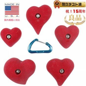 【Boltタイプ】ハートホールド ( 5 pack )  /   5 Pack Hearts  クライミングホールド