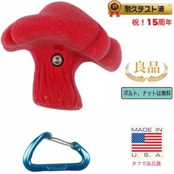 【Boltタイプ】マッシュルーム  ホールド  /   Large Mushroom クライミングホールド