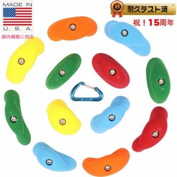 【Bolt】12 ラージシンプル ピンチ /  12 Large Simple Pinches - クライミングホールド