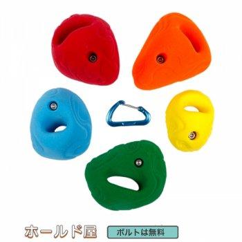 【Boltタイプ】5 XL ポケット /  5 XL Pockets- クライミングホールド