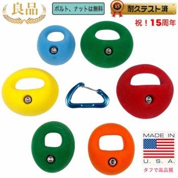 【Boltタイプ】6 シンプル ポケット #2   / 6 Simple Pockets Set #2 ポケットクライミングホールド