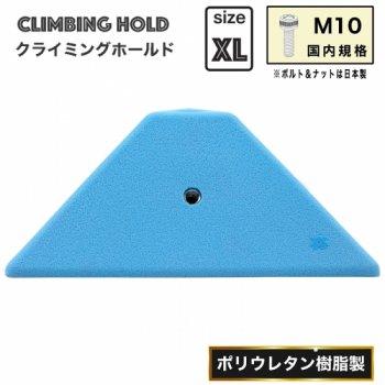 ミニボリューム  #1 トライアングル    / Mini Volume #1 Triangle クライミングホールド