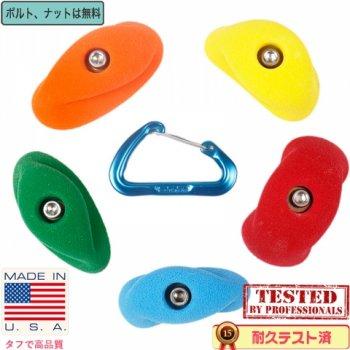 【Boltタイプ】5 スモール シンプル ピンチ /  5 Small Simple Pinches  クライミングホールド