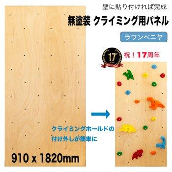 【ラワンベニヤ】無塗装  クライミングウォール用パネル   (何枚でも送料540円)