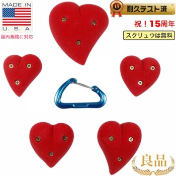 【Screwタイプ】5 ミディアム ハート (Screw On)  /  5 Medium Hearts (Screw On)  クライミングホールド