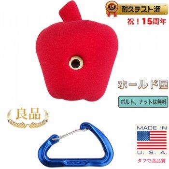 【Boltタイプ】アップル ホールド /   Large Apple - クライミングホールド