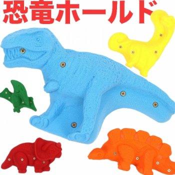 【Screwタイプ】5 XL ダイナソー (恐竜) screw-on  - 5 Pack Dinosaurs Screw On - クライミングホールド