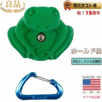 【Boltタイプ】アマガエル ホールド /   Large Tree Frog  カエル、蛙クライミングホールド