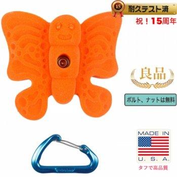 【Boltタイプ】バタフライホールド 2 /  atomik-bolt - Butterfly 2