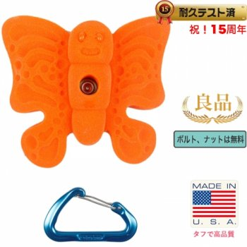 【Boltタイプ】バタフライホールド 2 /  Butterfly 2  蝶クライミングホールド