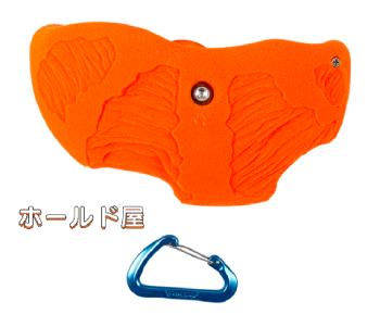 【Boltタイプ】ダブルハンダー(Sandstone) /  Double Hander (Sandstone)   クライミングホールド